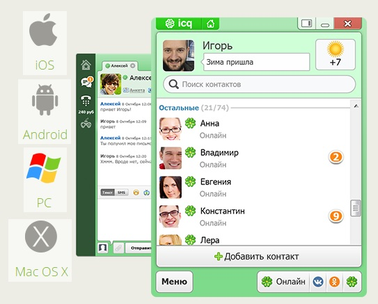 Скриншот-1 ICQ