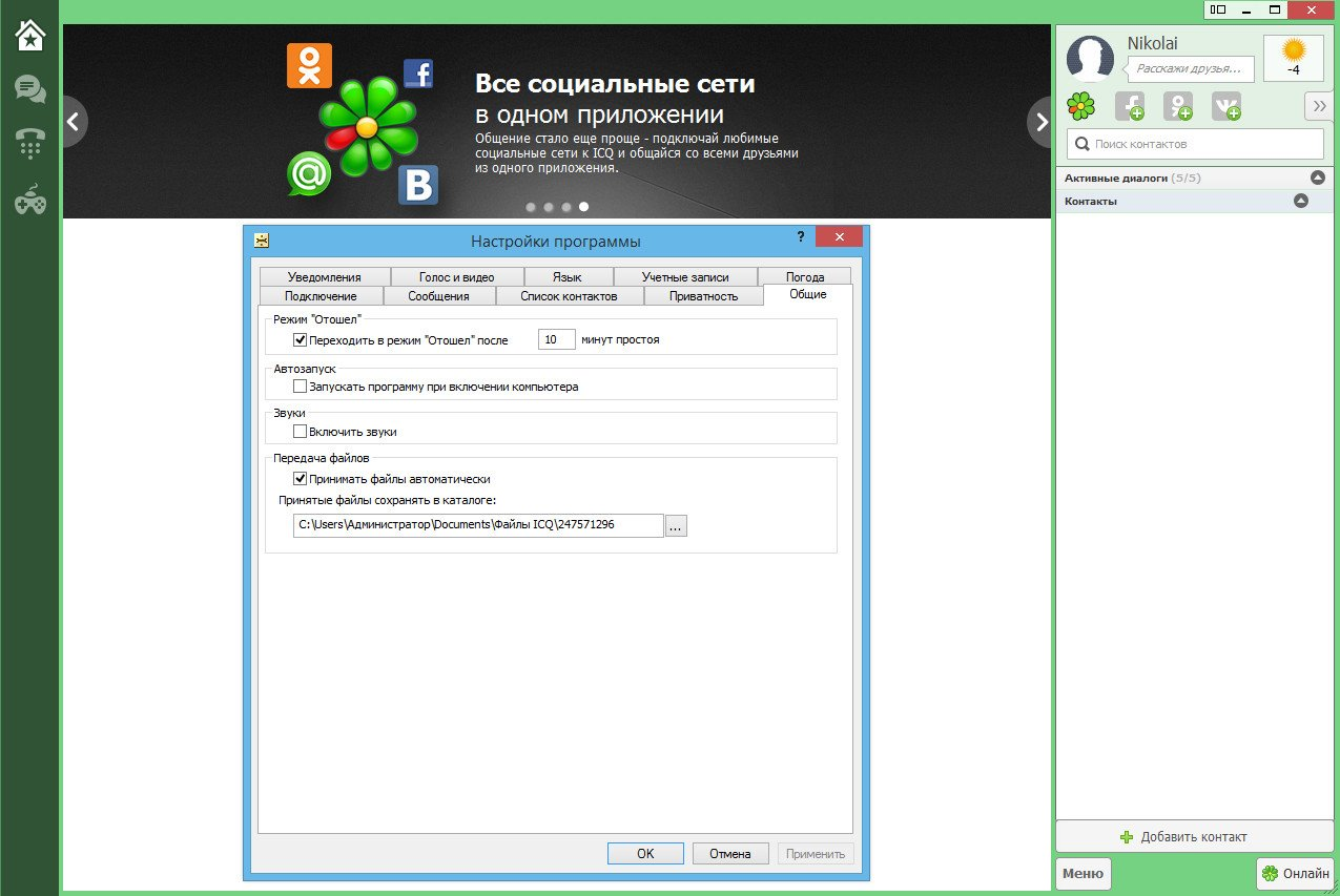 Скриншот-2 ICQ