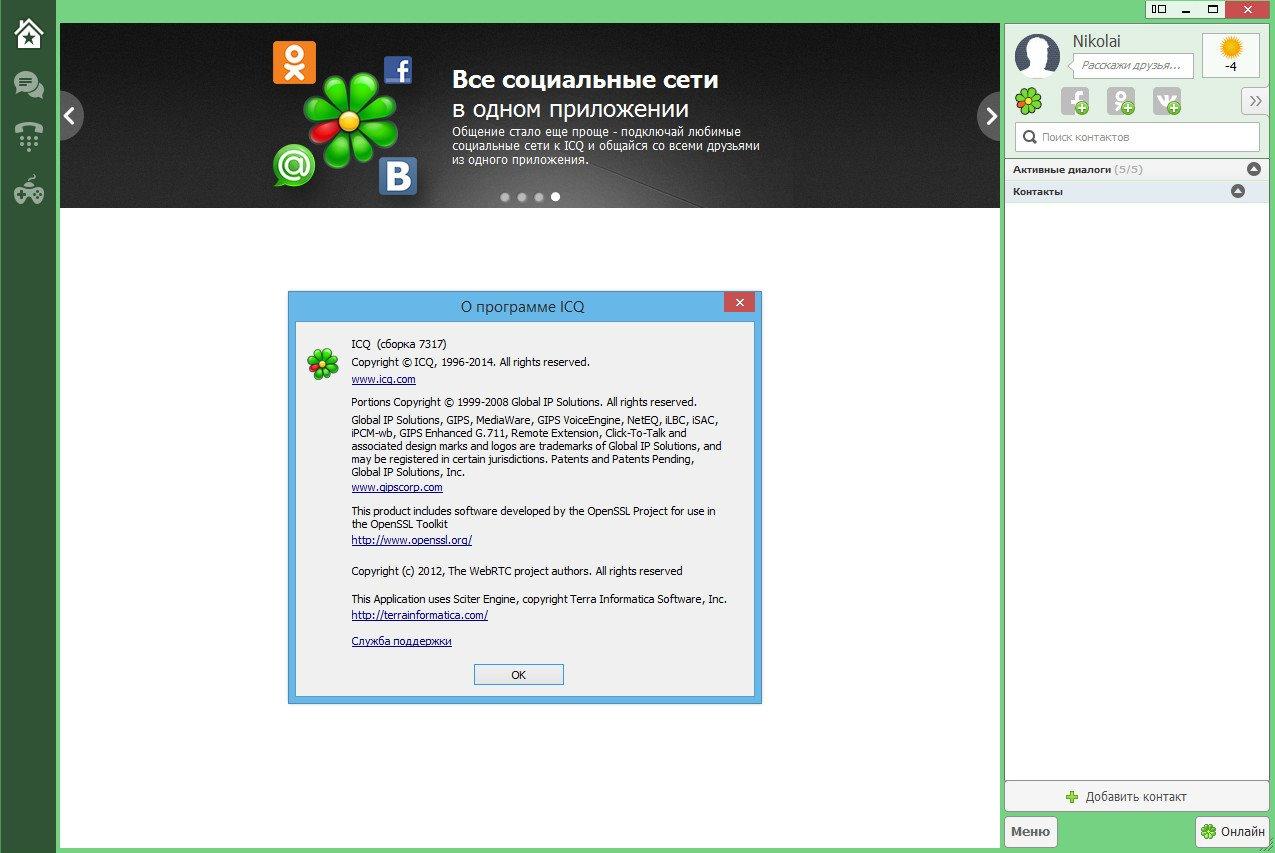 Скриншот-3 ICQ