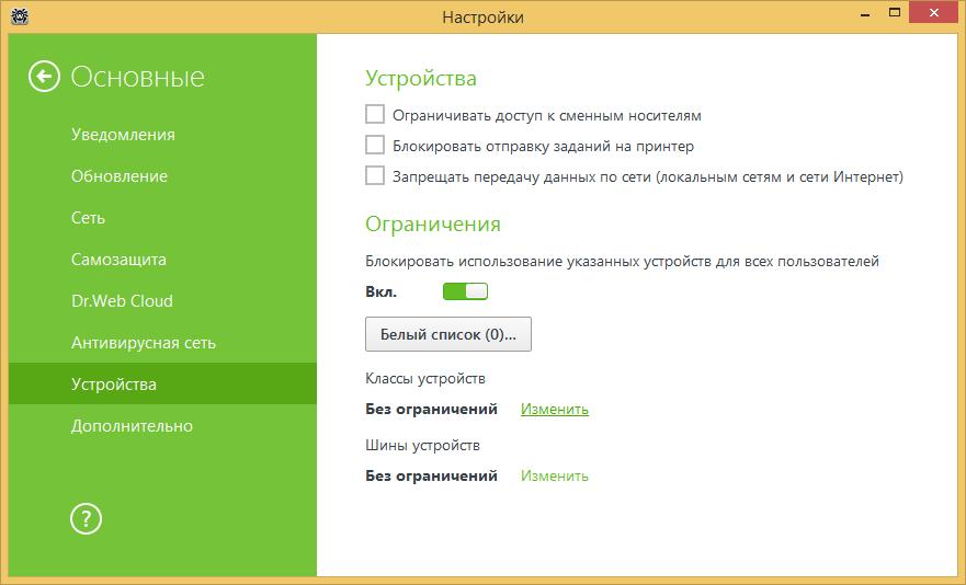 ��������� ������ ��� 10.0.1.06180 (Dr.WEB Antivirus 2015)