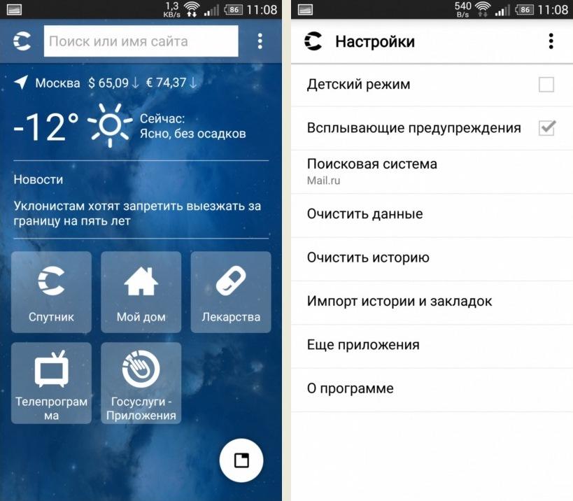 Скриншот Спутника