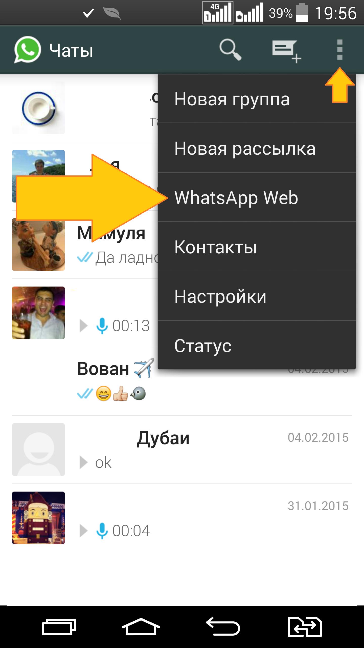 Whatsappcom для роста - 35ac