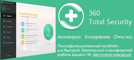 Логотип к 360 Total Security