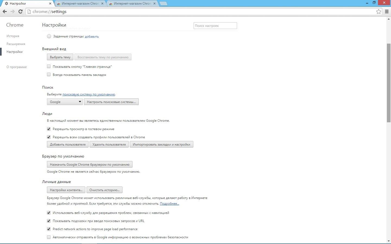 скриншот окна настроек в Гугл Хроме