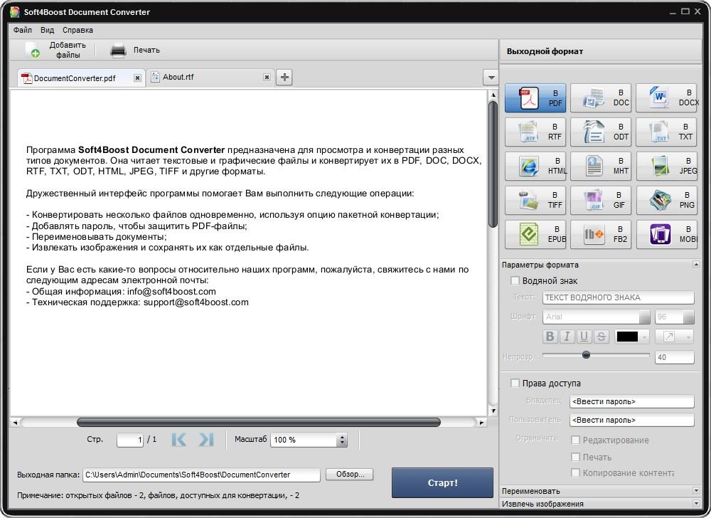 Soft4boost Document Converter - фото 6