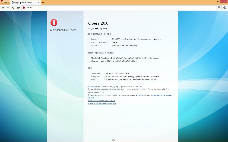 Новая Опера для Windows
