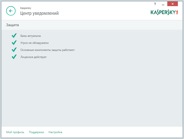 Kaspersky Anti Virus screenshot №3