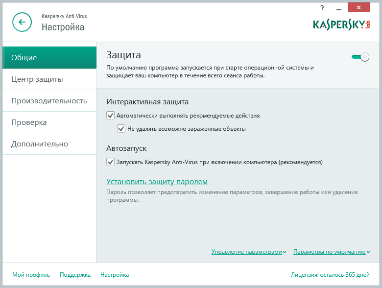 Kaspersky Anti Virus screenshot №4