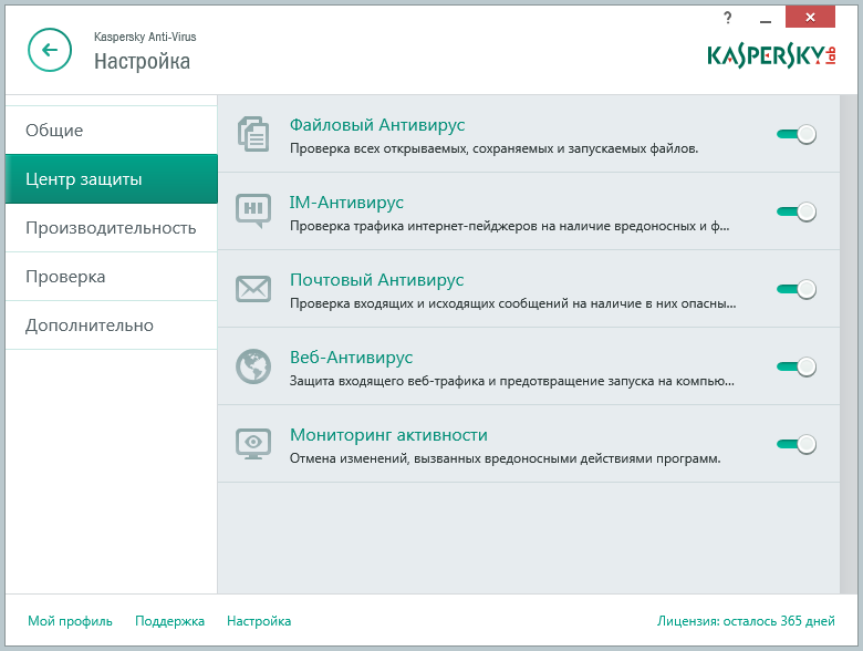 Kaspersky Anti Virus screenshot №5