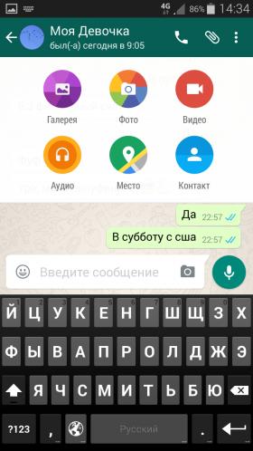 new-whatsapp-3