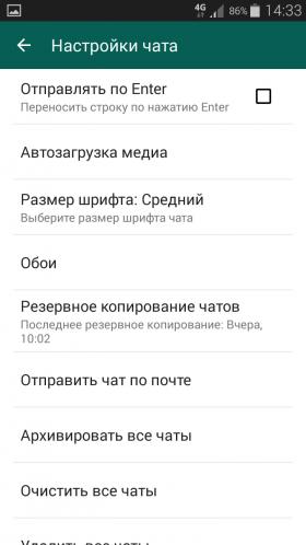 new-whatsapp-6