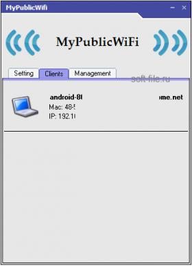 MyPublicWiFi скриншот №2