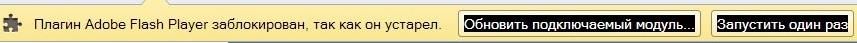 Плагин Adobe Flash Player заблокирован, так как он устарел.