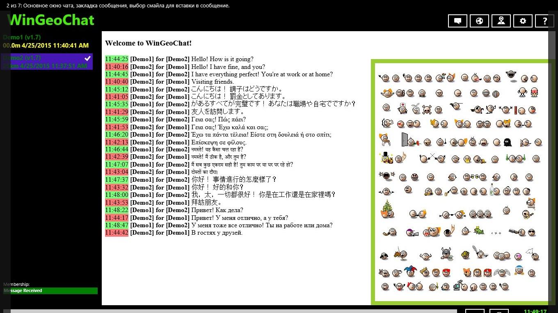 wingeochat-screenshot-1