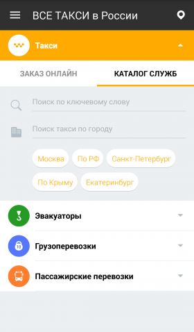 screenshot-vse-taxi-android-2