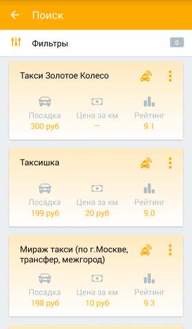 screenshot-vse-taxi-android-3