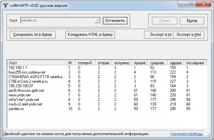 ruwinmtr-screenshot-1