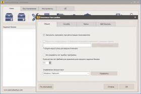 iperius-screenshot-2