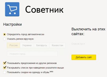 kak-vyklyuchit-sovetnik-v-yandekse-1