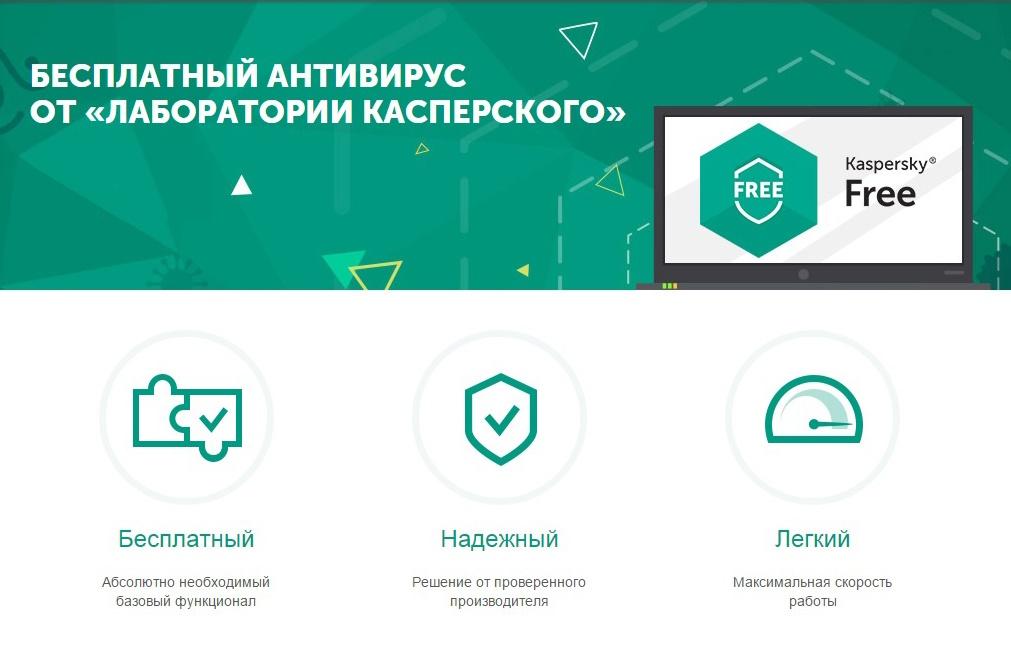 kaspersky-free-antikrizisnyj-antivirus-1