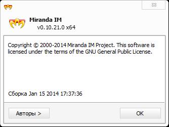 miranda русская скачать бесплатно:
