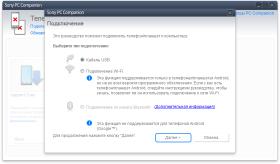 sony-pc-companion-screenshot-3