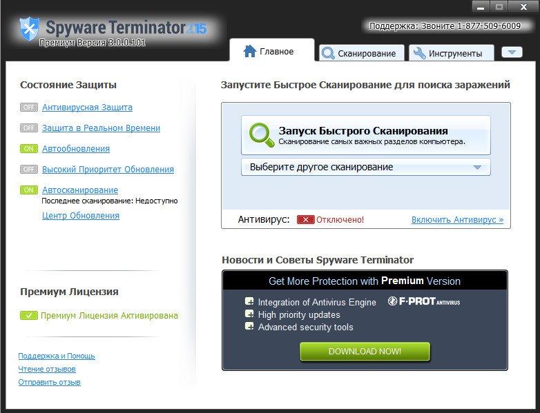 spyware-terminator-screenshot-1