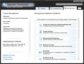 spyware-terminator-screenshot-3