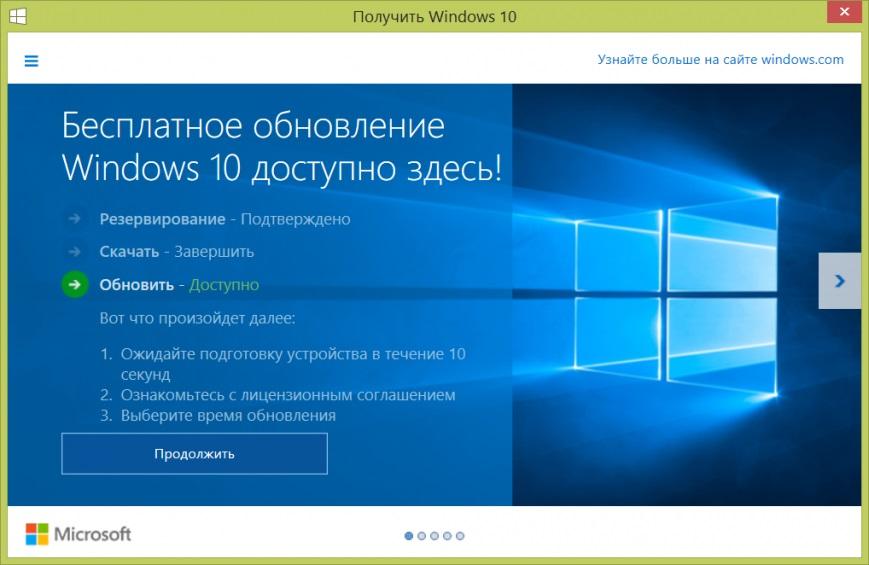 windows-10-status-rekomendue-1