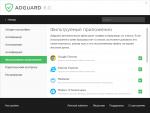 adguard-4