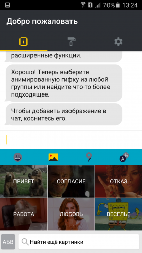 Screenshot_2016-06-01-13-24-49
