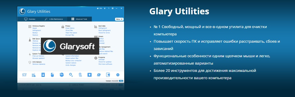 glary-utilities-logo