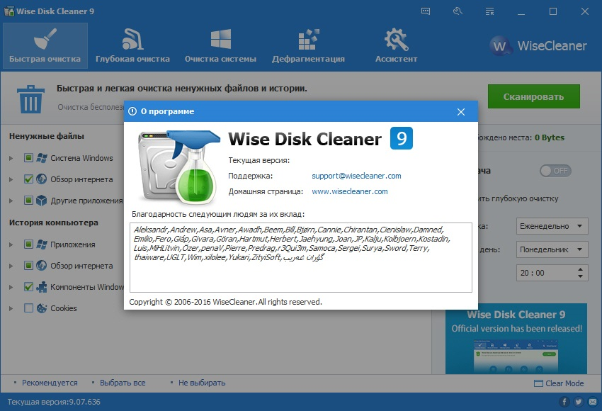 wise-disk-cleaner-1