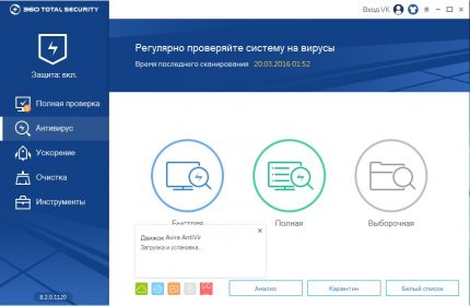 luchshij-besplatnyj-antivirus-360-total-security