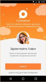 ok-soobshheniya-4