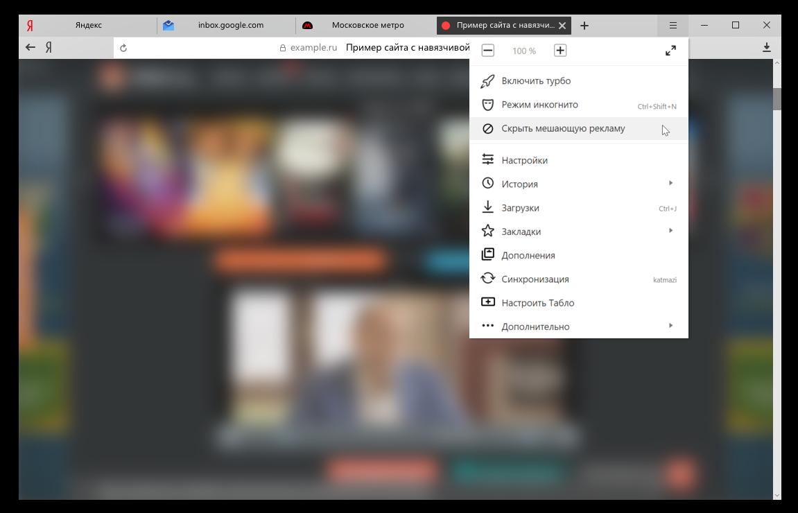 yandex-browser-otklyuchenie-reklami-1