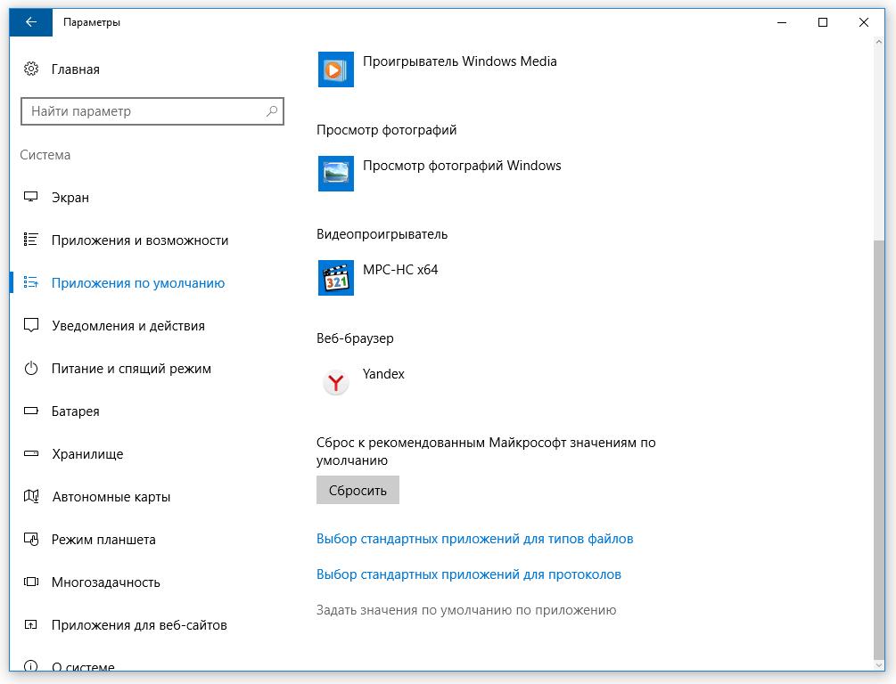 prosmotr-fotografij-windows-10-6