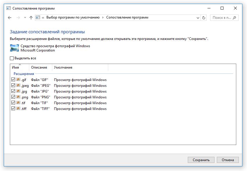 prosmotr-fotografij-windows-10-8