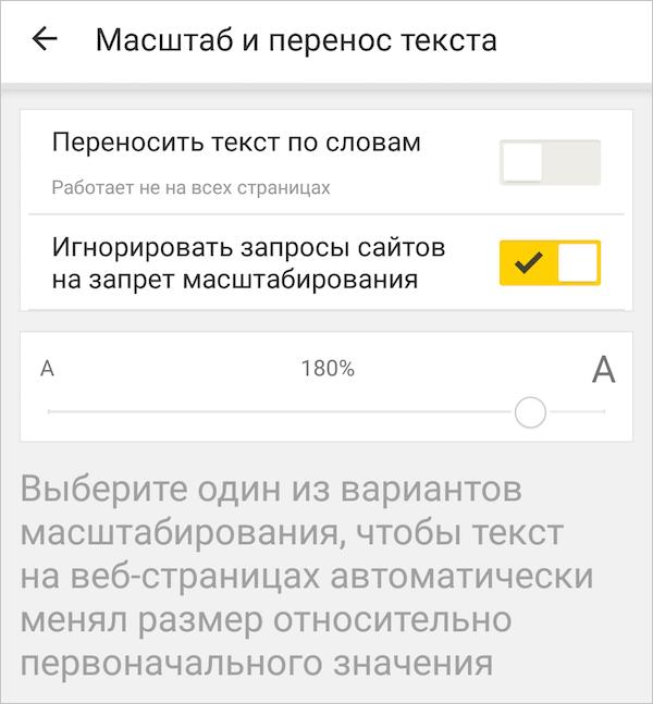 udobnoe-chtenie-v-yandeks-brauzere-dlya-android-1