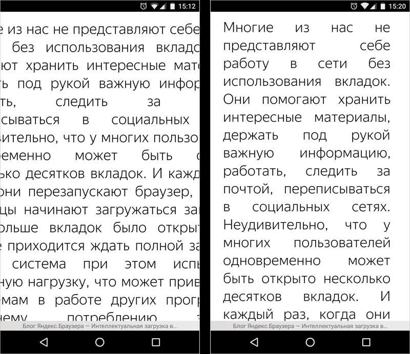 udobnoe-chtenie-v-yandeks-brauzere-dlya-android-2