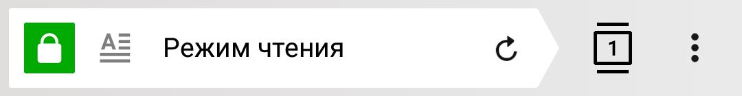 udobnoe-chtenie-v-yandeks-brauzere-dlya-android-4